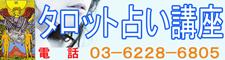 タロット占い講座/東京,大阪,名古屋,福岡等/1日で学ぶ占い教室